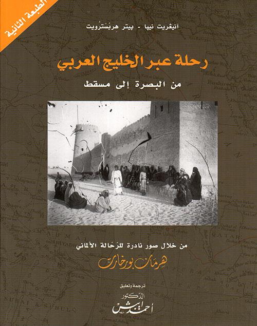 رحلة عبر الخليج العربي من البصرة إلى مسقط (من خلال صور نادرة للرحالة الألماني هرمان بورخارت)
