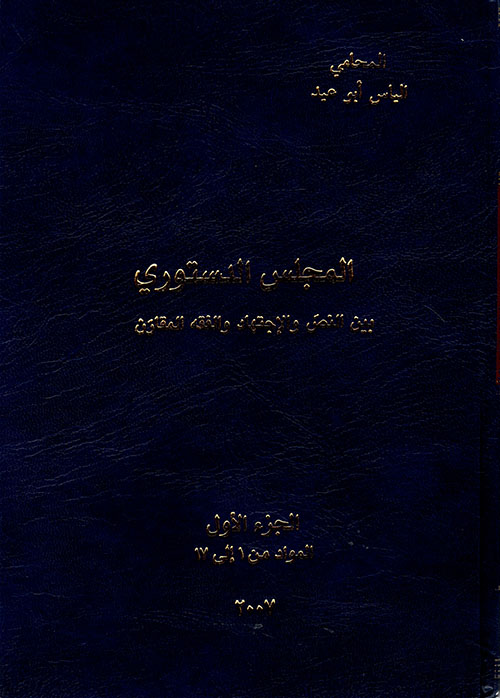 المجلس الدستوري بين النص والإجتهاد والفقه المقارن