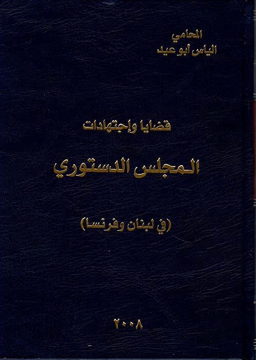 قضايا وإجتهادات المجلس الدستوري (في لبنان وفرنسا)