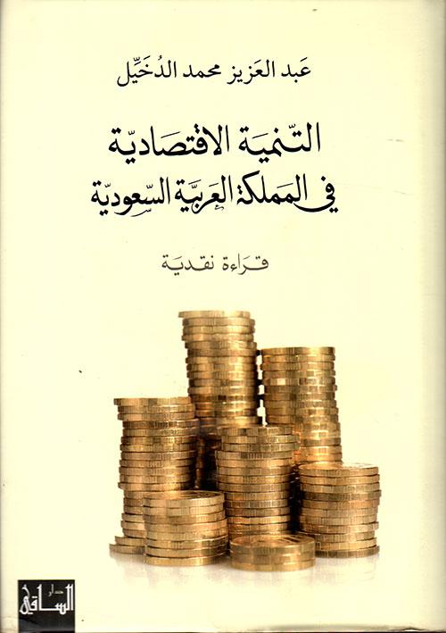 التنمية الاقتصادية في المملكة العربية السعودية - قراءة نقدية