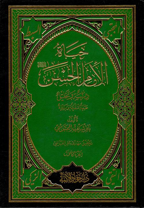 حياة الإمام الحسن - دراسة وتحليل