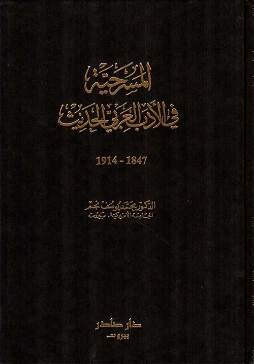 المسرحية في الأدب العربي الحديث ( 1847 - 1914 )