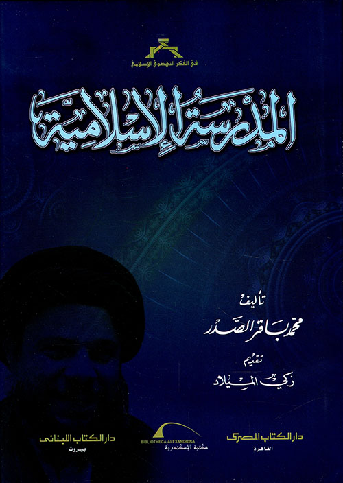 المدرسة الاسلامية