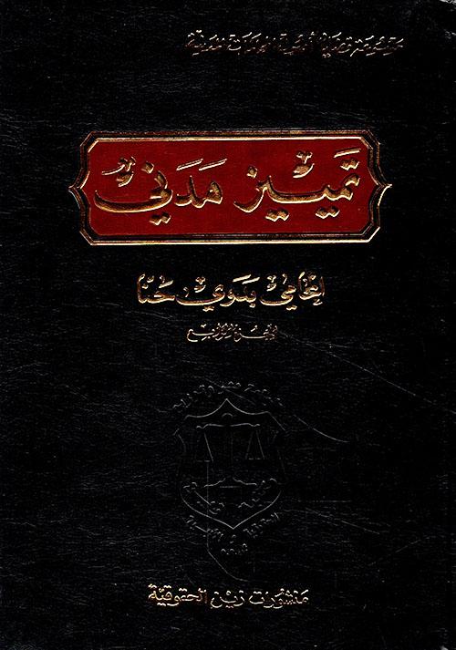 تمييز مدني - المجلد الرابع