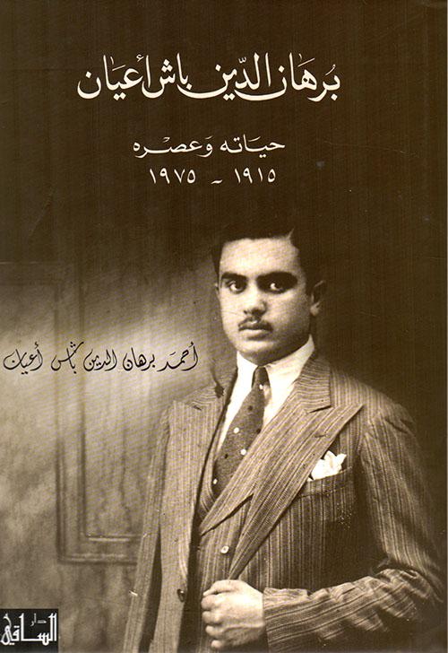 برهان الدين باش أعيان: حياته وعصره 1915 - 1975