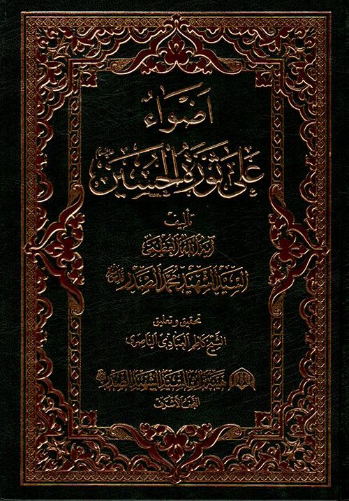 أضواء على ثورة الحسين