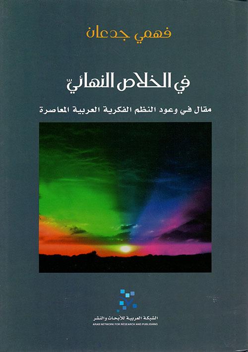 في الخلاص النهائي ؛ مقال في وعود النظم الفكرية العربية المعاصرة