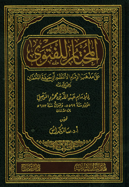 المختار للفتوى على مذهب الإمام الأعظم أبي حنيفة