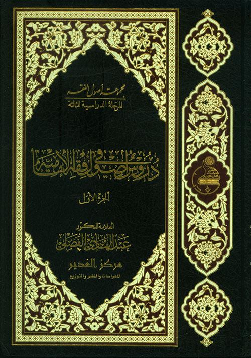 دروس في أصول فقه الإمامية