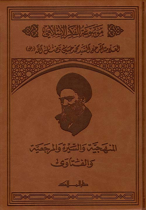 موسوعة الفكر الإسلامي