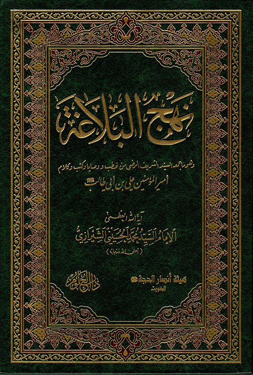 تبيين القرآن - نهج البلاغة - شرح الصحيفة السجادية