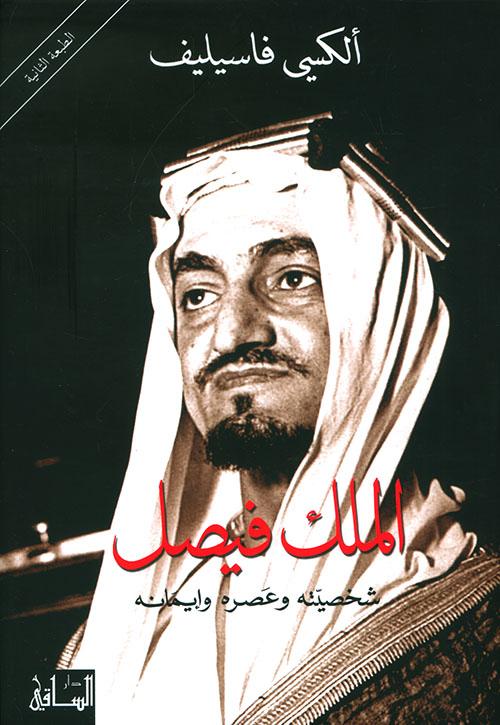 الملك فيصل ؛ شخصيته وعصره وإيمانه