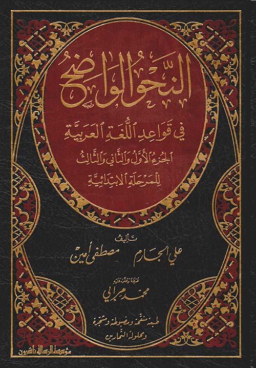 النحو الواضح في قواعد اللغة العربية (الجزء الأول والثاني والثالث) للمرحلة الابتدائية