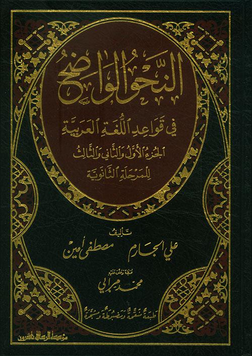 النحو الواضح في قواعد اللغة العربية (الجزء الأول والثاني والثالث) للمرحلة الثانوية