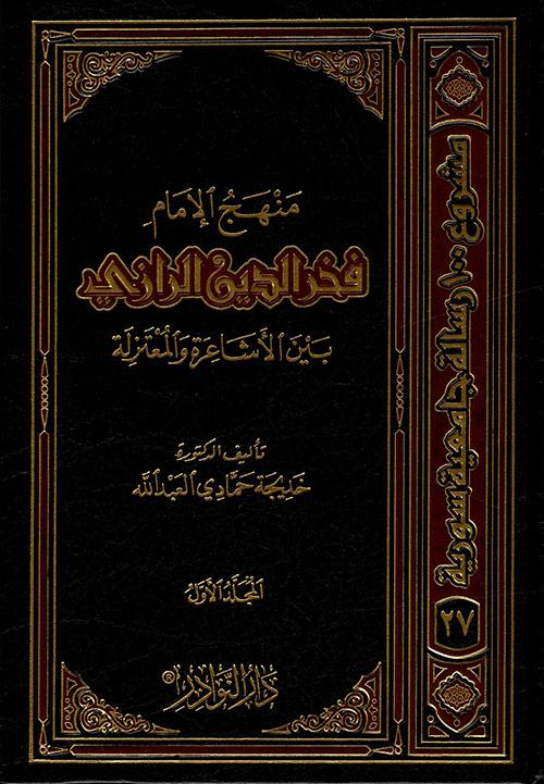 منهج الإمام فخر الدين الرازي بين الأشاعرة والمعتزلة