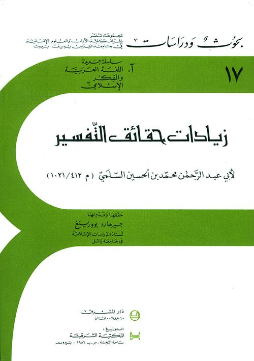 As - Sulami: Ziyadat Haqa