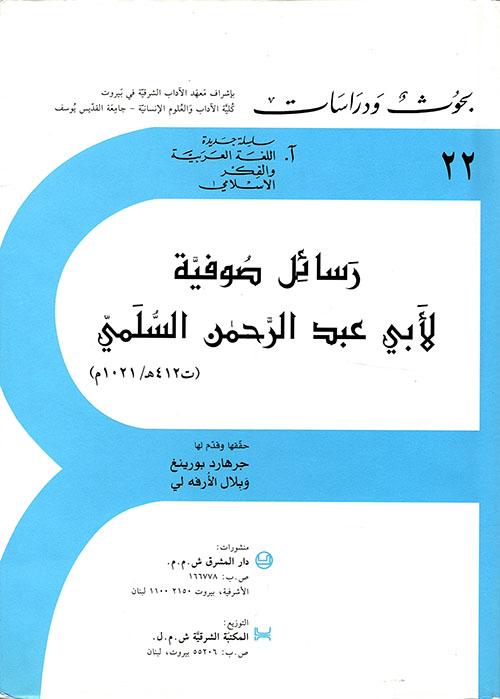 Sufi Treatises of Abu Abd Ar - Rahman As - Sulami - رسائل صوفية لأبي عبد الرحمن السلمي