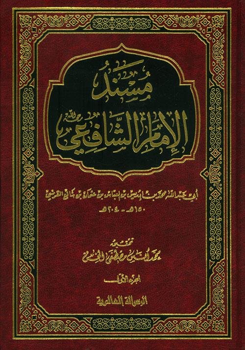 مسند الإمام الشافعي