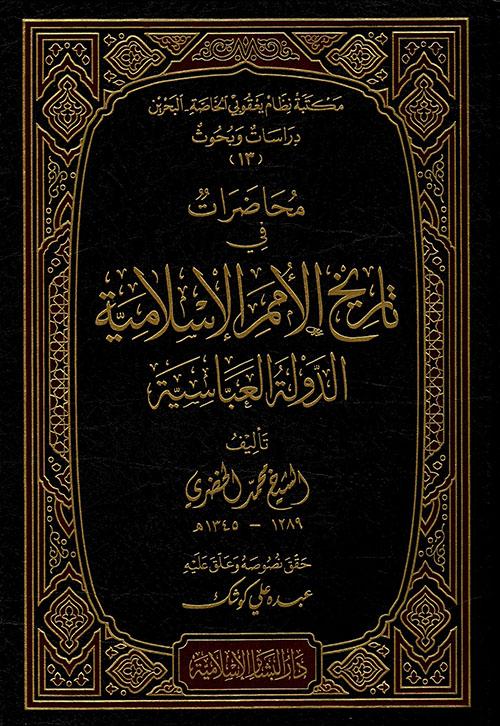 محاضرات في تاريخ الأمم الإسلامية - الدولة العباسية