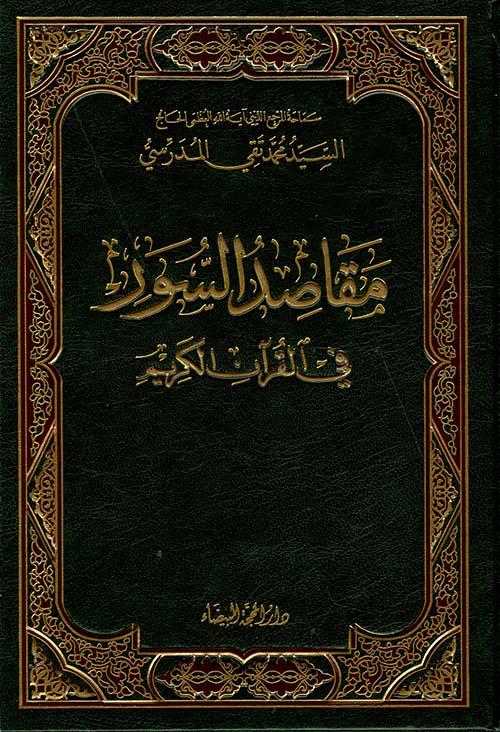 مقاصد السور في القرآن الكريم