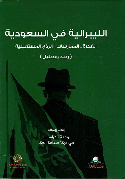 الليبرالية في السعودية ؛ الفكرة.. الممارسات.. الرؤى المستقبلية (رصد وتحليل)