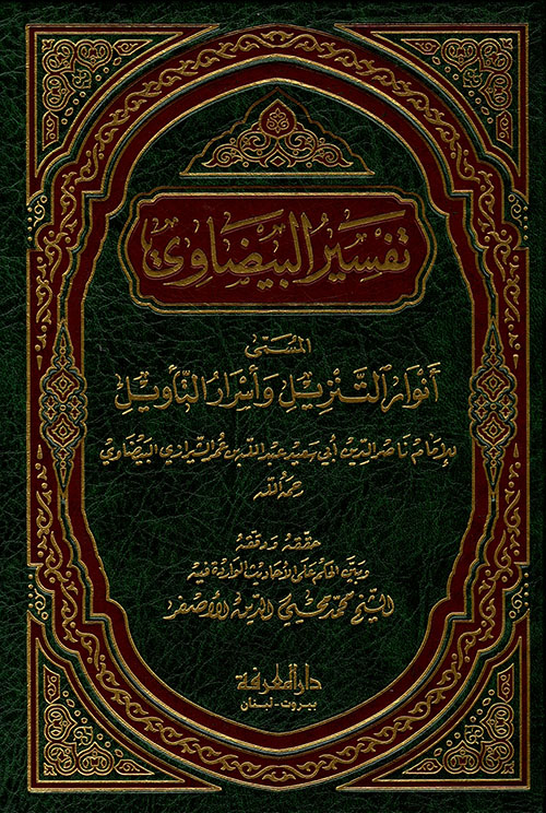 تفسير البيضاوي بهامش القرآن الكريم - ورق شموا