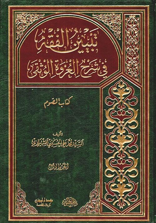 تبيين الفقه في شرح العروة الوثقى - كتاب الصوم