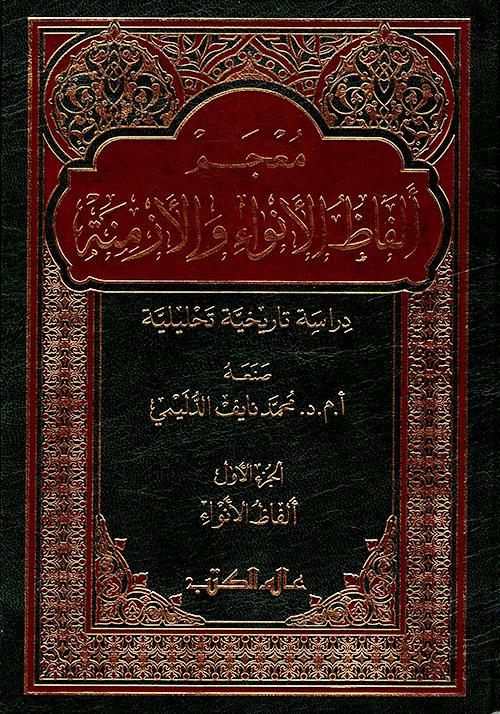 معجم ألفاظ الأنواء والأزمنة - دراسة تاريخية تحليلية