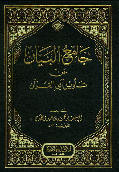 جامع البيان عن تأويل آي القرآن