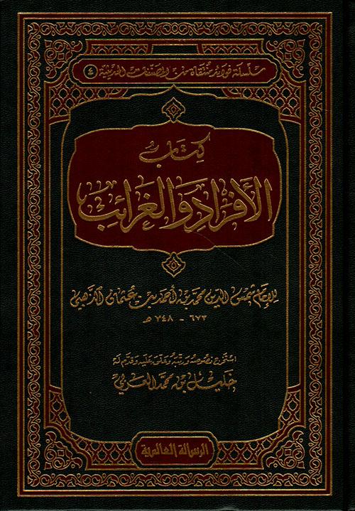 كتاب الأفراد والغرائب