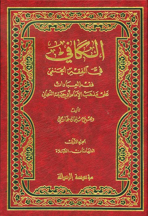 الكافي في الفقه الحنفي - فقه العبادات على مذهب الإمام أبي حنيفة النعمان