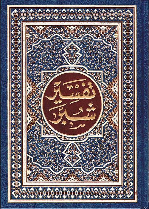 تفسير شبر ؛ تفسير القرآن الكريم