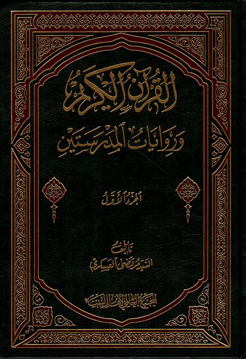 القرآن الكريم وروايات المدرستين