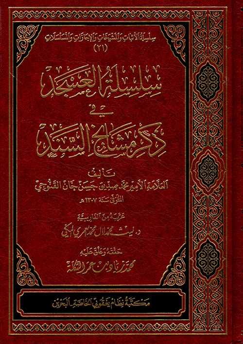 سلسلة العسجد في ذكر مشايخ السند