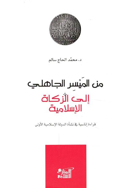 من الميسر الجاهلي إلى الزكاة الإسلامية ؛ قراءة إناسية في نشأة الدولة الإسلامية الأولى