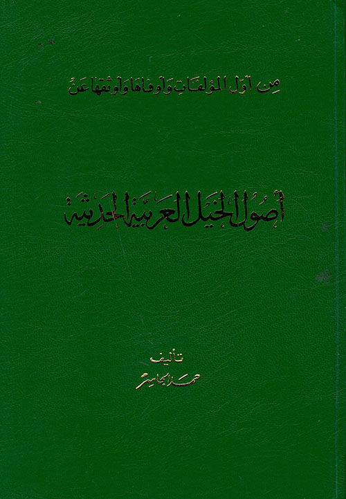 أصول الخيل العربية الحديثة