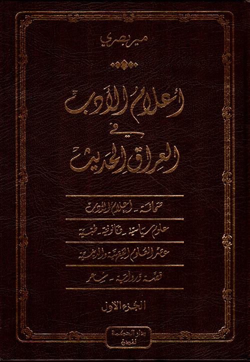 أعلام الأدب في العراق الحديث