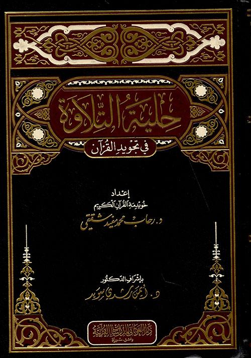 حلية التلاوة في تجويد القرآن