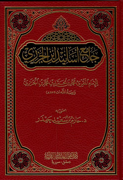 جامع أسانيد ابن الجزري