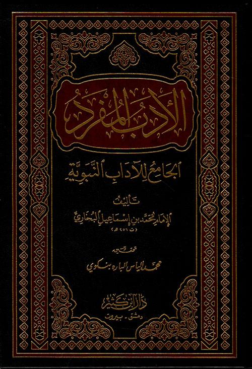 الأدب المفرد الجامع للآداب النبوية