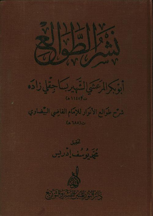 نشر الطوالع - مختصر مجموع في العقائد والمنطق والأصول