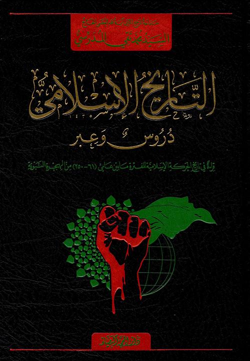 التاريخ الإسلامي ؛ دروس وعبر قراءة في تاريخ الحركة الإسلامية للفترة ما بين عامي (61 - 250) من الهجرة النبوية