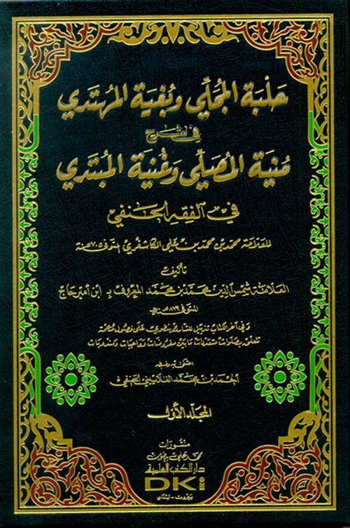 حلبة المجلي وبغية المهتدي في شرح منية المصلي وغنية المبتدي للكاشغري (شموا - لونان)