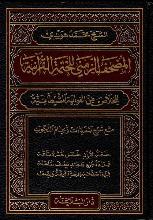 المصحف الزمني للختمة القرآنية للخلاص من الغواية الشيطانية مع شرح المفردات وعلم التجويد