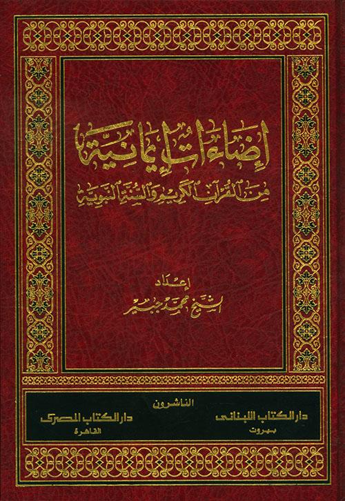 إضاءات إيمانية من القرآن الكريم والسنة النبوية