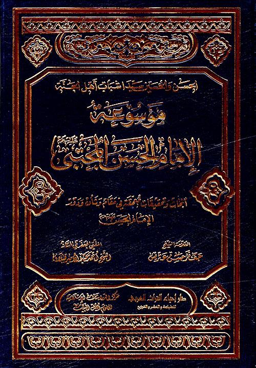 الإمام الحسن المجتبى (ع) ثاني الثقلين - موسوعة الإمام الحسن (ع)