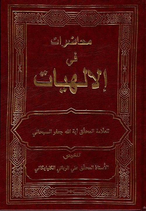 محاضرات في الإلهيات للعلامة المحقق آية الله جعفر السبحاني