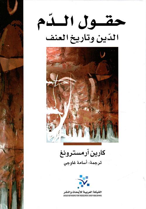 حقول الدم ؛ الدين وتاريخ العنف