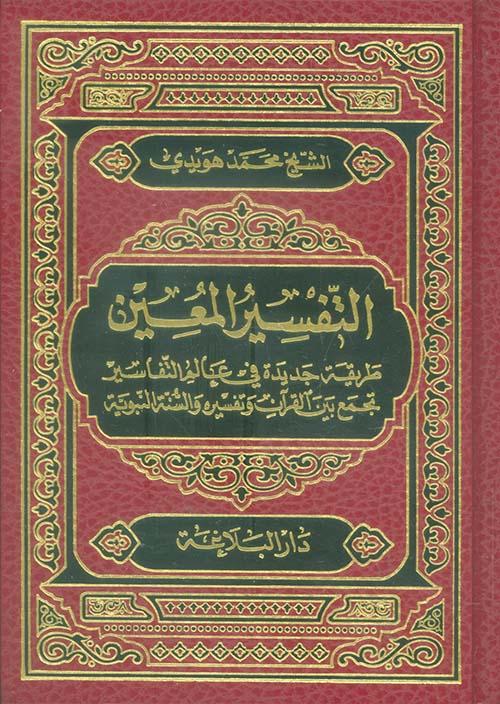 التفسير المعين ؛ طريقة جديدة في عالم التفاسير تجمع بين القرآن وتفسيره والسنة النبوية