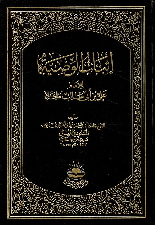إثبات الوصية للإمام علي بن أبي طالب عليه السلام